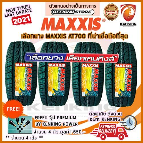 ผ่อน 0% 265/65 R17 Maxxis รุ่น AT700 ยางใหม่ปี 2021 (4 เส้น) ยางรถยนต์ขอบ17 Free!! จุ๊ป Kenking Power 650฿