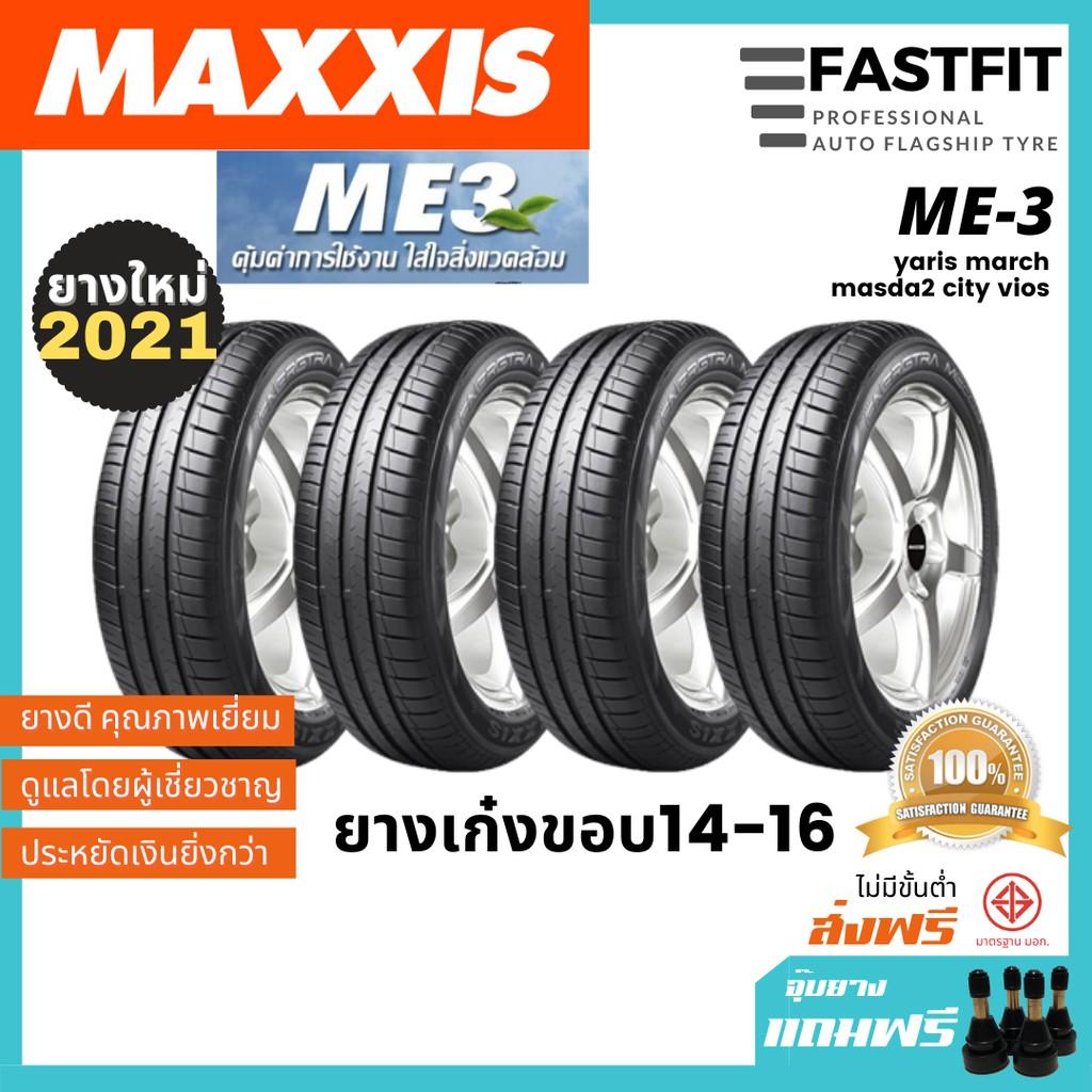 [4เส้น] MAXXIS ยางรถยนต์ รุ่น ME3 175/70R14 185/60R15 185/55R16 205/55R16 ยางเก๋งขอบ14-16 ปี2021 ยางใหม่