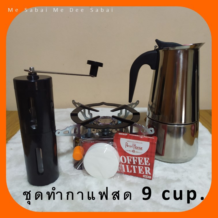 กาต้มกาแฟสดสแตนเลส เตาแก๊สปิคนิค กระดาษกรองกาแฟ เครื่องชงกาแฟสด แบบปิคนิคพกพา moka pot ใช้ทำกาแฟสดทานได้ทุกที