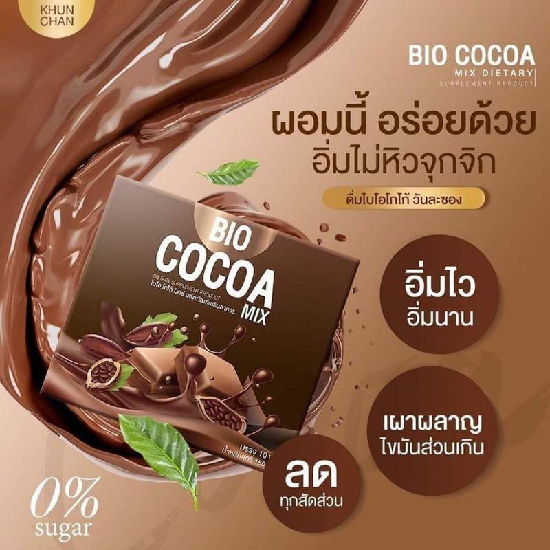 ไบโอโกโก้ มิกซ์ ส่งฟรีของแท้ Bio Cocoa Mix 10 ซอง (1กล่อง)