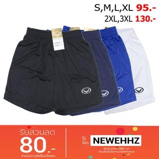 กางเกงฟุตบอล กางเกงกีฬา Grand Sport ดำ กรม น้ำเงิน ขาว ขาสั้น แกรนด์สปอร์ต แกรนสปอร์ต S M L XL 2XL 3XL