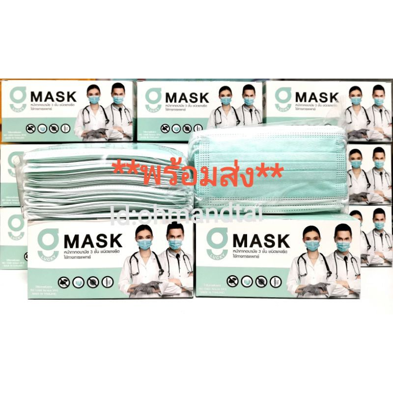 🔥โปรพิเศษ🔥g  Lucky  Mask  หน้ากากอนามัยเกรดทางการแพทย์