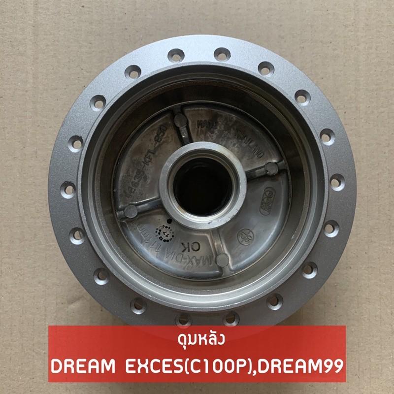 ดุมหลังเดิม DREAM EXCES (C100P) DREAM99 ดรีมเอ็กซ์เซล ดรีม99 สีเทา งานคุณภาพดี