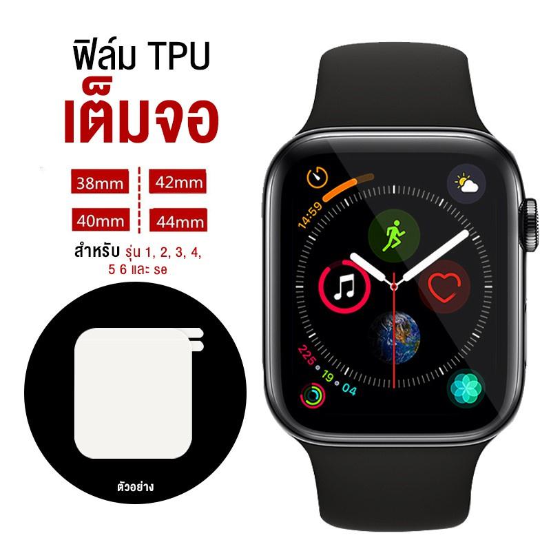 applewatch series 6 สาย applewatch 🔥พร้อมส่งในไทย🔥 คุณภาพดี ฟิล์ม TPU กันรอย Apple watch , ฟิล์ม Applewatch series 1 2