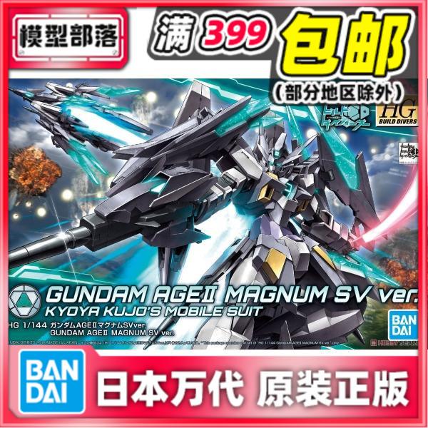 Sot Bandai HG HGBD 024 1/144 Gundam AGE2 Magnum SV Savior assembly model