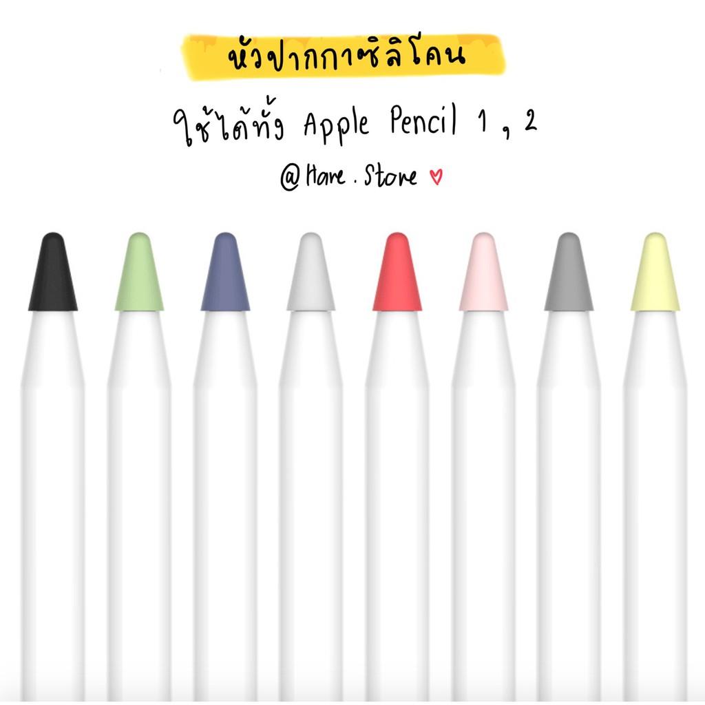 พร้อมส่ง!!! หัวปากกา Apple Pencil ซิลิโคน แยกชิ้นขาย 🍑