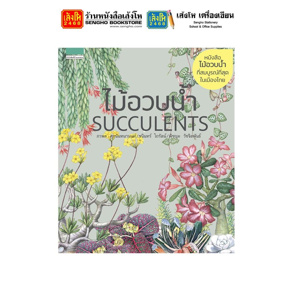 หนังสือบ้านและสวน ไม้อวบน้ำ Succulents
