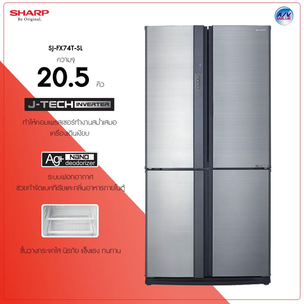 ตู้เย็น Side-by-Side Sharp รุ่น SJ-FX74T-SL (สีเงิน) ขนาด 20.5 คิว/ 579 ลิตร