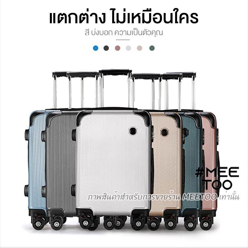 กระเป๋าเดินทาง 20 นิ้ว กระเป๋าเดินทาง Meetooกระเป๋าเดินทาง 20/24นิ้ว รุ่น COOLLIFE วัสดุPC+ABSแข็งแรงทนทาน ล้อลากคู่360เ