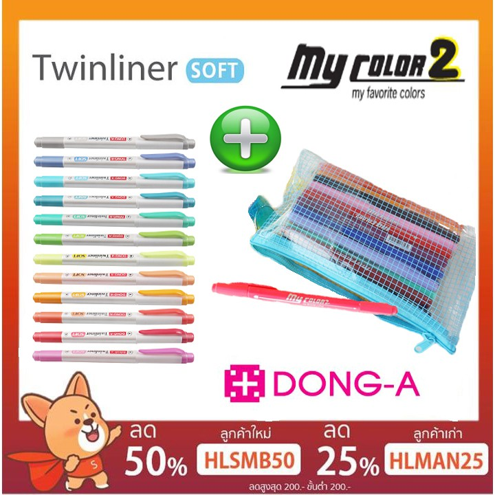 My Color 2 40 สีแถมกระเป๋า x Twinliner