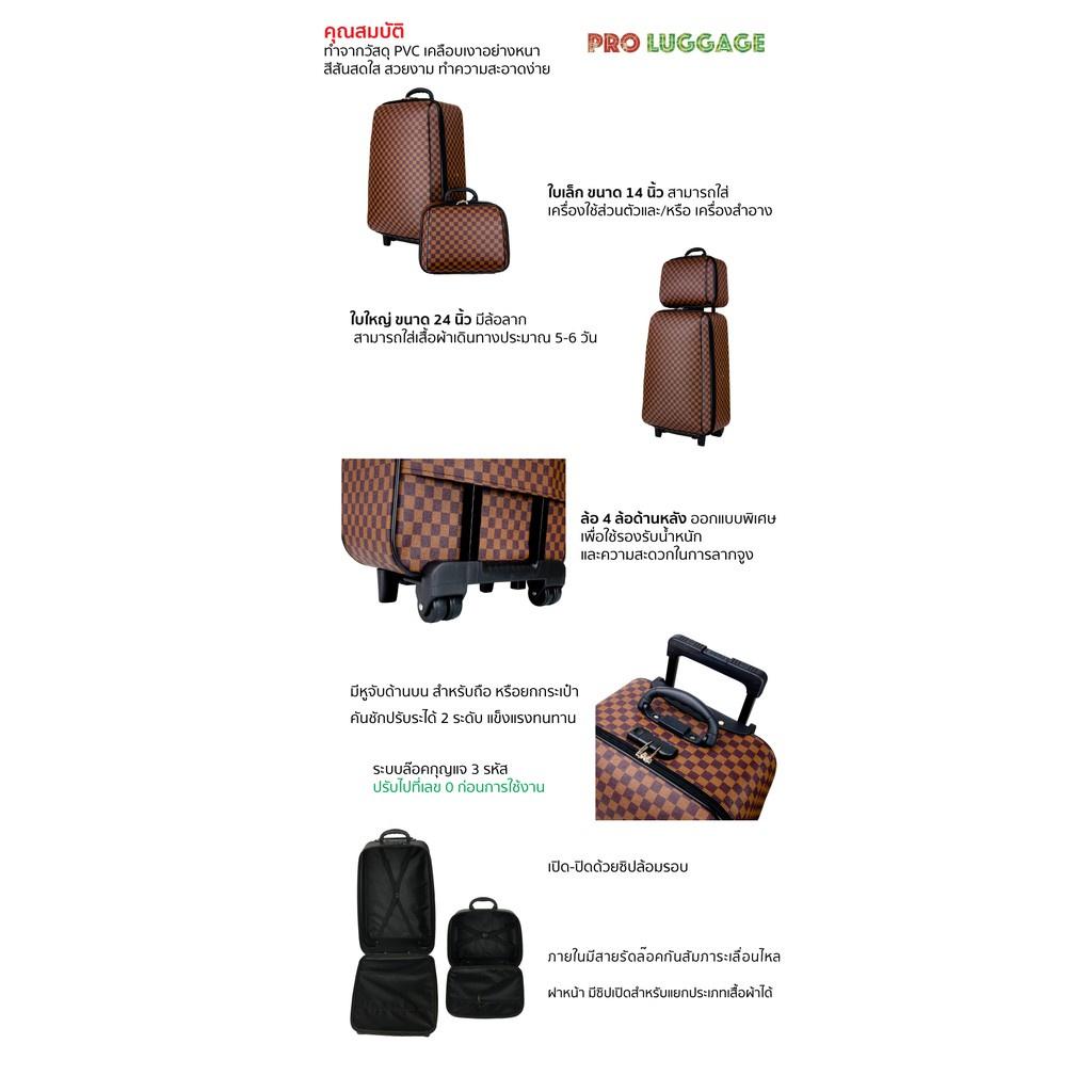 🏆☄Polo กระเป๋าเดินทาง ล้อลากเซ็ทคู่24 นิ้ว/14 นิ้ว รุ่น New luxury 99324 (Brown)