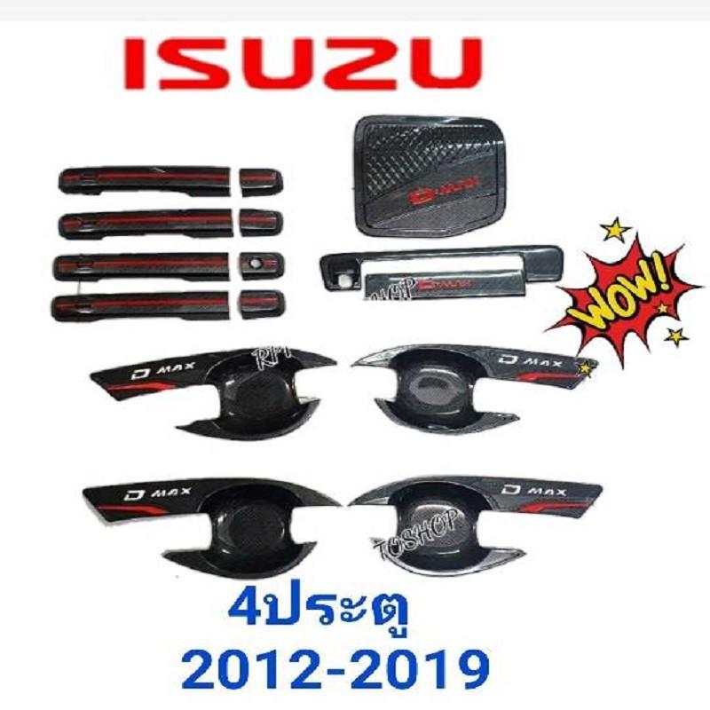 ชุดแต่ง เคฟล่า ISUZU D-MAX 2012-2020 4ประตู เบ้าประตู มือจับ ครอบจับมือ ครอบฝาถังน้ำมัน