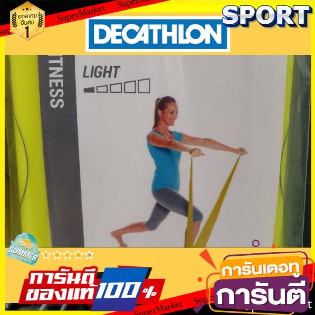 🚚💨พร้อมส่ง!! Domyos ยางยืดออกกำลังกายเพื่อกระชับกล้ามเนื้อแบบปรับได้ อุปกรณ์ฝึกความแข็งแรง