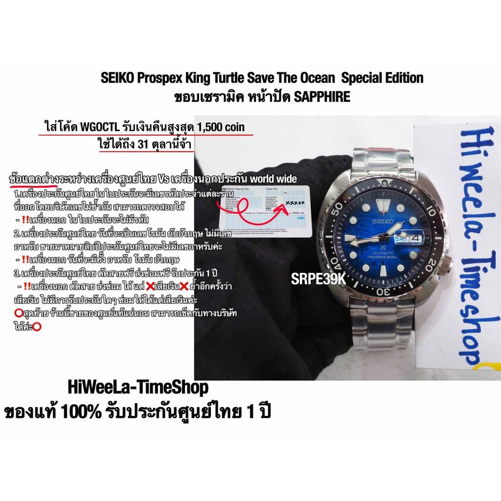 ใหม่ล่าสุด ประกันศูนย์ 1 ปี!! นาฬิกาข้อมือ SEIKO Prospex King Turtle Save The Ocean Special Edition รุ่น SRPE39 ,SRPE39K