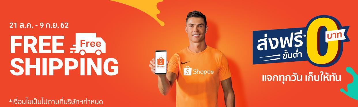 โปรโมชั่นส่งฟรี 9.9 Super Shopping Day