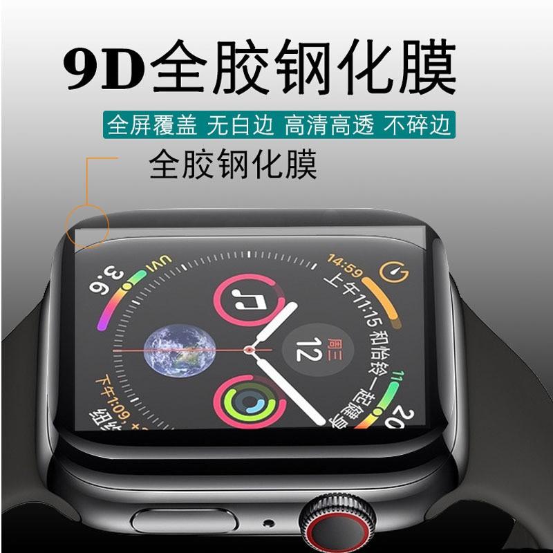 กระจกนิรภัยป้องกันหน้าจอ Iwatch6 / Se และ Applewatch5 / 6