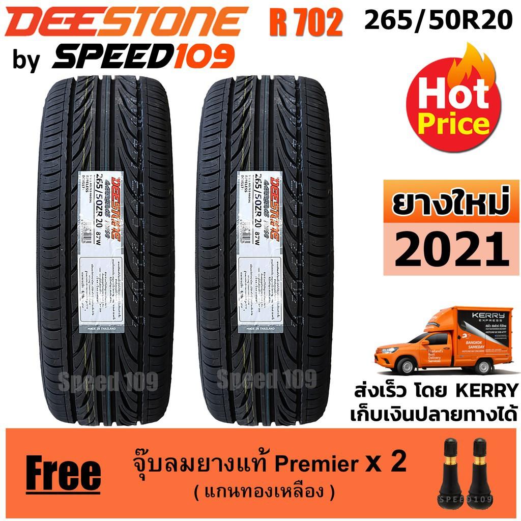 ✆Deestone ยางรถยนต์ 265/50R20 รุ่น Carreras R702 - 2 เส้น (ปี 2021)