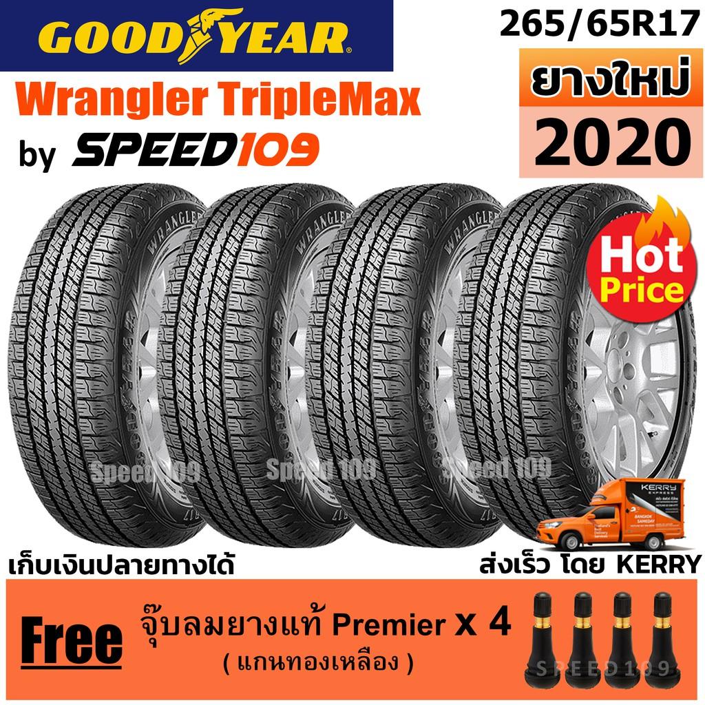 GOODYEAR  ยางรถยนต์ ขอบ 17 ขนาด 265/65R17 รุ่น Wrangler Triplemax - 4 เส้น (ปี 2020)