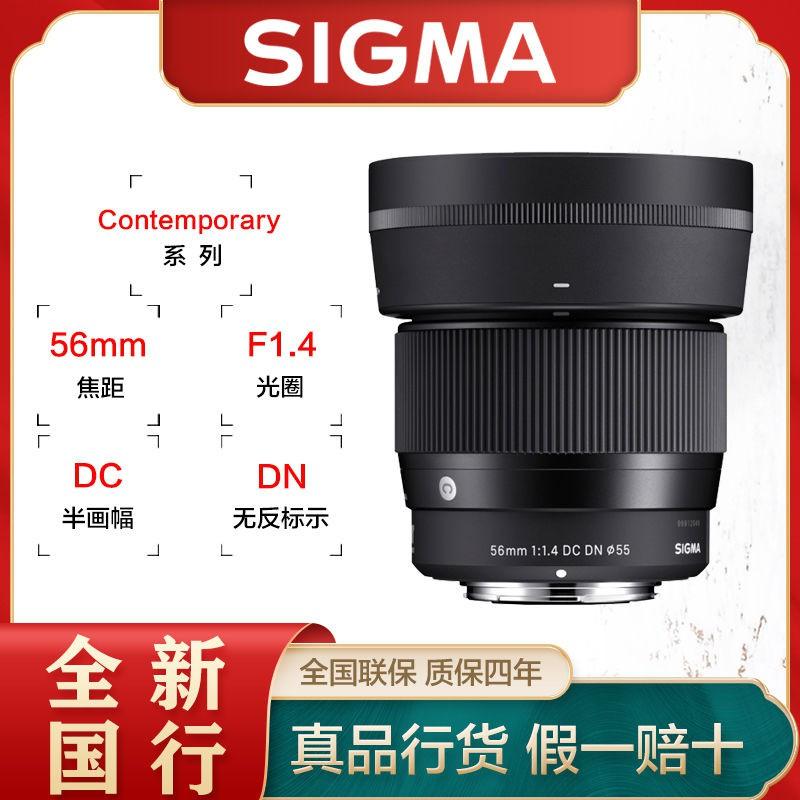 อุปทานโดยตรงจากโรงงาน♟♂▫SIGMA/SIGMA 56mm F1.4 DC DN micro-single camera lens Sony E Canon M Panasonic ชุดพอร์ต m43 โค้ก
