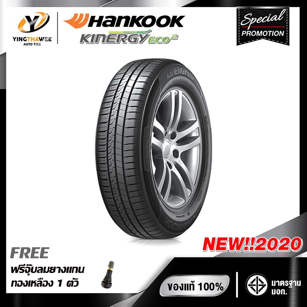 [จัดส่งฟรี] HANKOOK 185/65R14 ยางรถยนต์ รุ่น KINERGY ECO2 จำนวน 1 เส้น แถมจุ๊บลมยางแกนทองเหลือง 1 ตัว