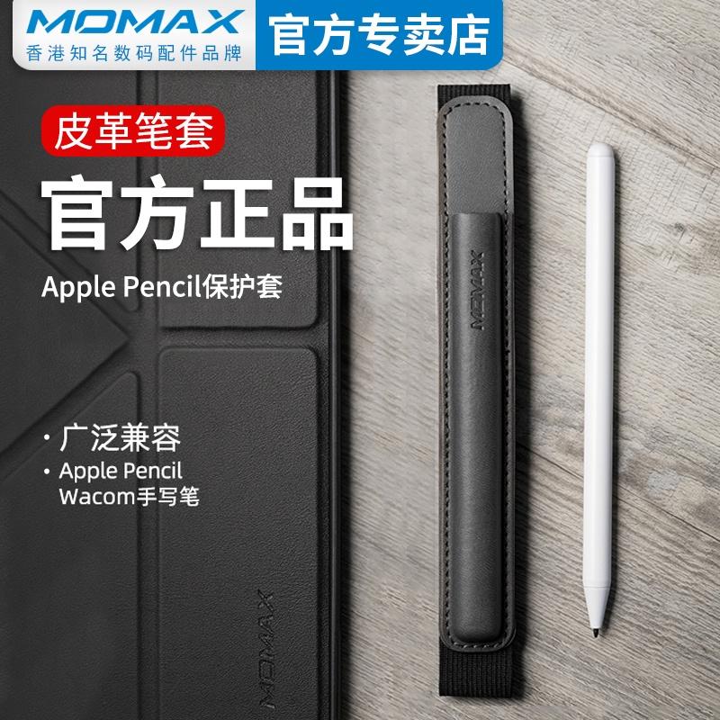 Momax Momax Apple Pencil Case เคสป้องกันการสูญหายครั้งที่ 1 แท็บเล็ตป้องกันการหล่นรุ่นที่ 2 กล่องใส่ปากกา Stylus อุปกรณ์