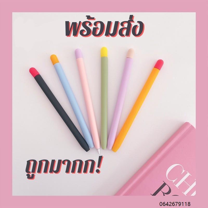 🔥พร้อมส่ง🔥 ✼🔥พร้อมส่ง เคสปากกา เคส apple pencil Gen1 gen2 ปลอกปากกา เคสซิลิโคน case applepencil เคสปากกาเจน1 เคสปากกา