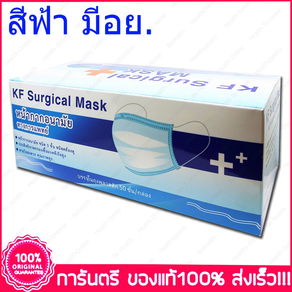 หน้ากากปิดจมูก กระดาษปิดจมูก KF Surgical Mask 50 ชิ้น