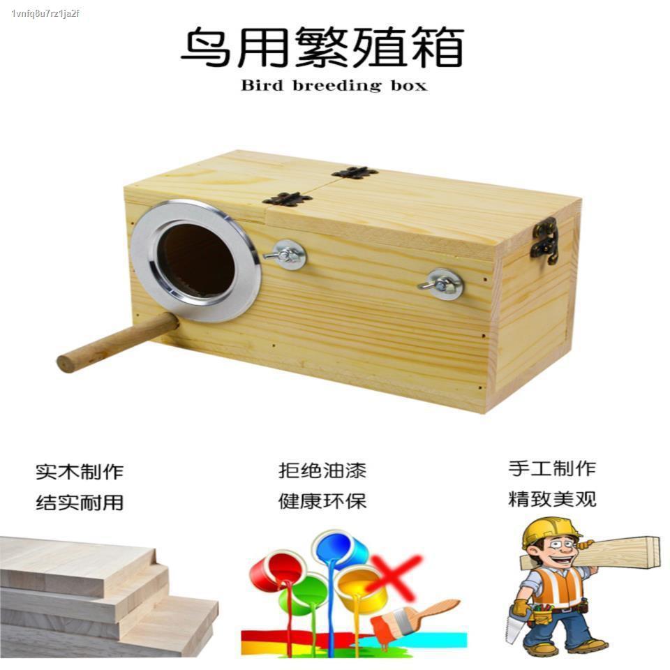กระเป๋าเป้สัตว์เลี้ยง☾☄✺กล่องไม้เพาะพันธุ์นกพร้อมไข่อุปกรณ์นก กล่องเพาะพันธุ์กรงกล่องเพาะพันธุ์นกแก้วโบตั๋นรังนกในแนวตั