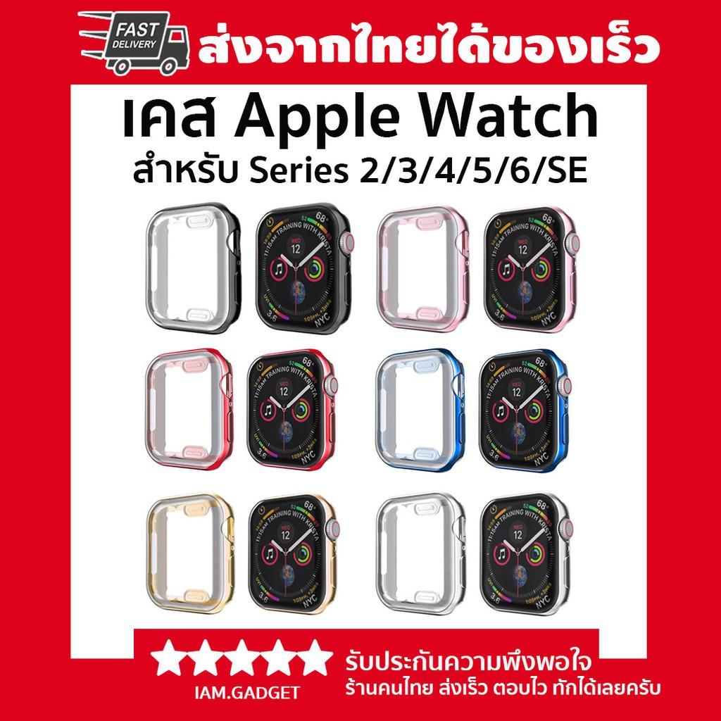 เคส applewatch 🔥พร้อมส่ง🔥⌚️เคสกันรอยคลุมหน้าจอและรอบเครื่อง Apple watch Series 2/3/4/5/6/SE 🔥เคส Apple Watch