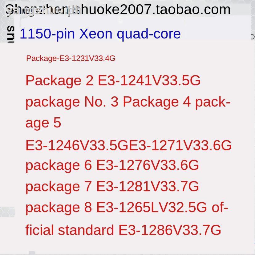 ▤○Xeon E3 1286V3 1241 1231V3 1271 1246 1226 1265LV3 1150-pin CPU