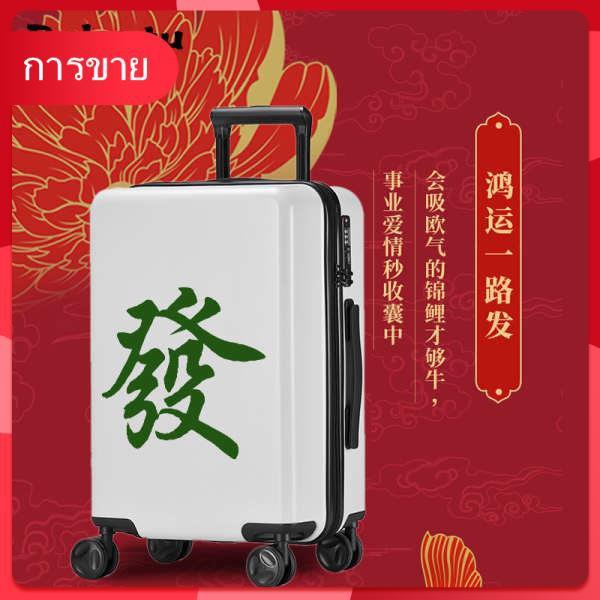 Brantu 20 นิ้วแห่งชาติรถเข็นกระเป๋าเดินทางชายสุทธิสีแดงไพ่นกกระจอกกระเป๋าเดินทางหญิง 24 ฟอร์จูนรหัสผ่านกระเป๋าเดินทาง 26