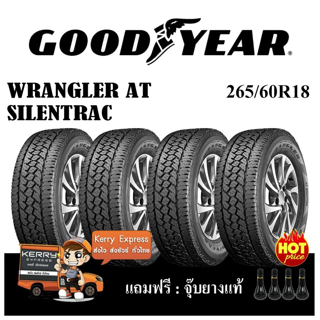 265/60R18 Goodyear Silentrac AT ชุดยาง (แถมฟรีจุ๊บยางแท้)