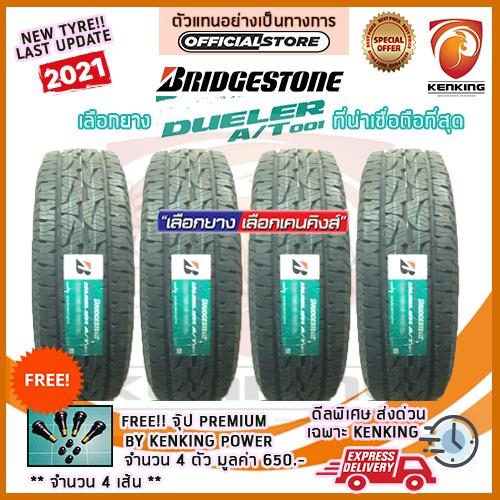 ผ่อน 0% 265/65 R17 Bridgestone DUELER A/T001 ยางใหม่ปี 2021 ( 4 เส้น) ยางขอบ17 Free!! จุ๊ป Kenking Power 650฿