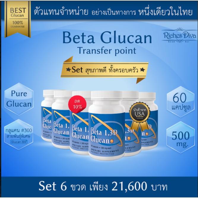 เซตสุขภาพดี ทั้งครอบครัว 6 ขวด Beta 1,3d glucan เบต้ากลูแคน #300 จาก USA  by Transfer Point (นำเข้าแท้100%)