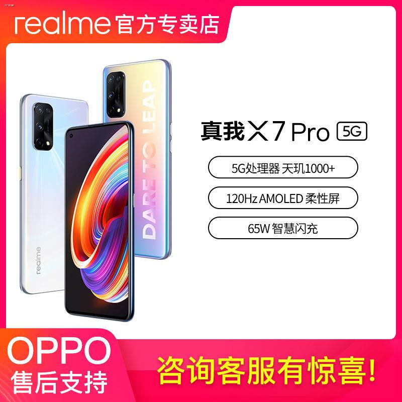 ♣¤㍿realme x7 Pro realme x7 สมาร์ทโฟน 5G สมาร์ทโฟน 5G ชาร์จแฟลช 65W Dimensity 1000+ บริการหลังการขาย OPPO