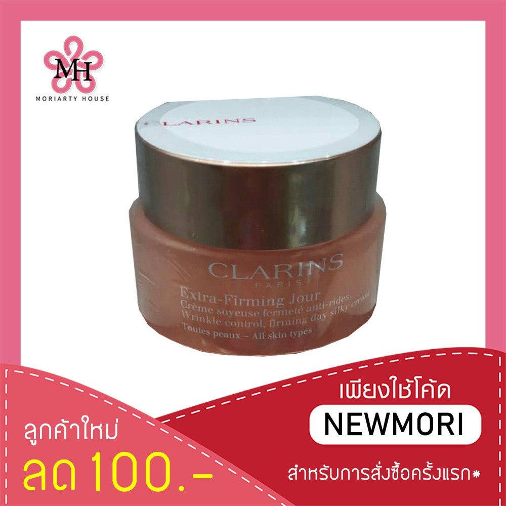 Clarins Extra-Firming Jour Wrinkle Control, Firming Day Cream - All Skin Types ครีมฟื้นบำรุงผิวหน้า 50ml
