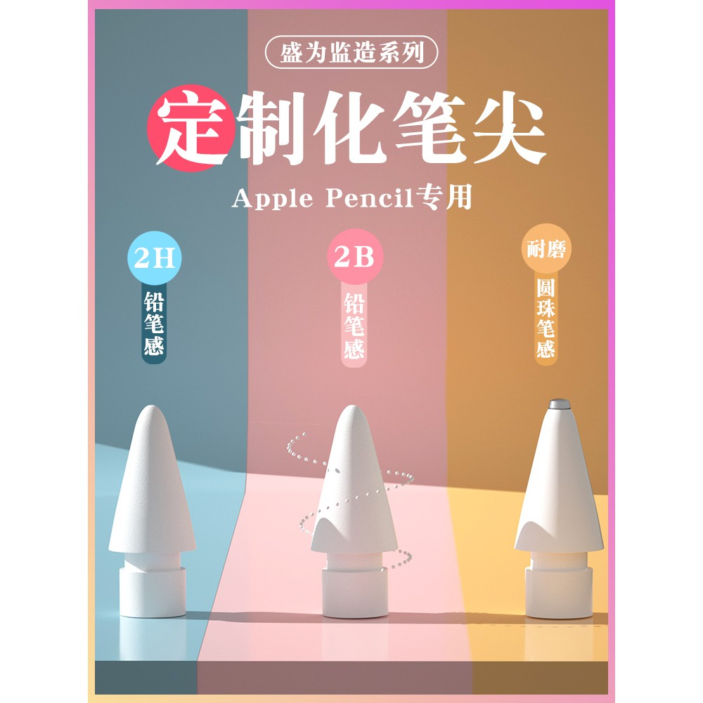 Sheng applepencilปากกา แอปเปิ้ลipencilรุ่น1รุ่นที่สอง2ipadปากกาดัดแปลงเดิมpencilMulti-Damping ใบ้ลื่นทนต่อการสึกหรอไม่ใช