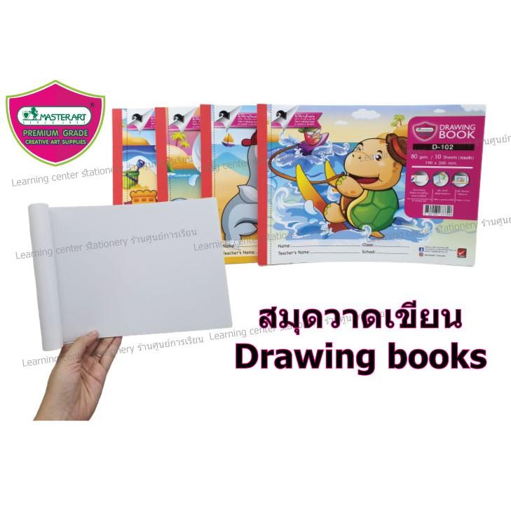 สมุดวาดเขียน มาสเตอร์อาร์ต รุ่น D101-4 Drawing books D1