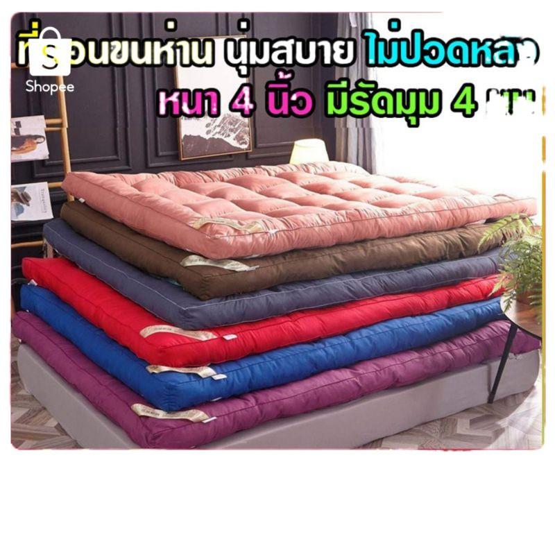 ✵▥☃ส่งทุกวัน🔥Sale🔥ส่งเร็ว ครบ 3 ไซต์ ที่นอนขนห่าน Topper หนาพิเศษ เกรด Premium ท๊อปเปอร์ เบาะรองนอน 3ฟุต 5ฟุต 6ฟุต