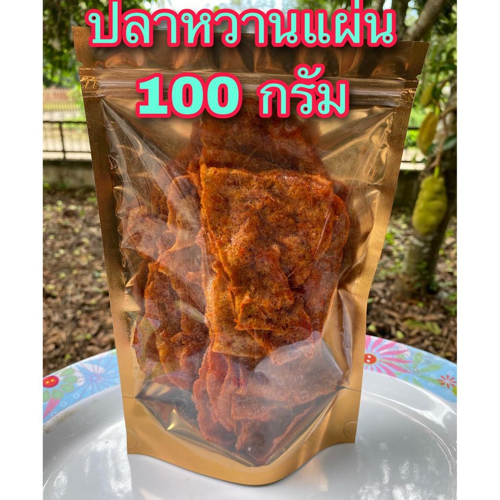 ปลาหวานแผ่น 🤩 (แพค100 กรัม) ขนมปลาแผ่น 🤩