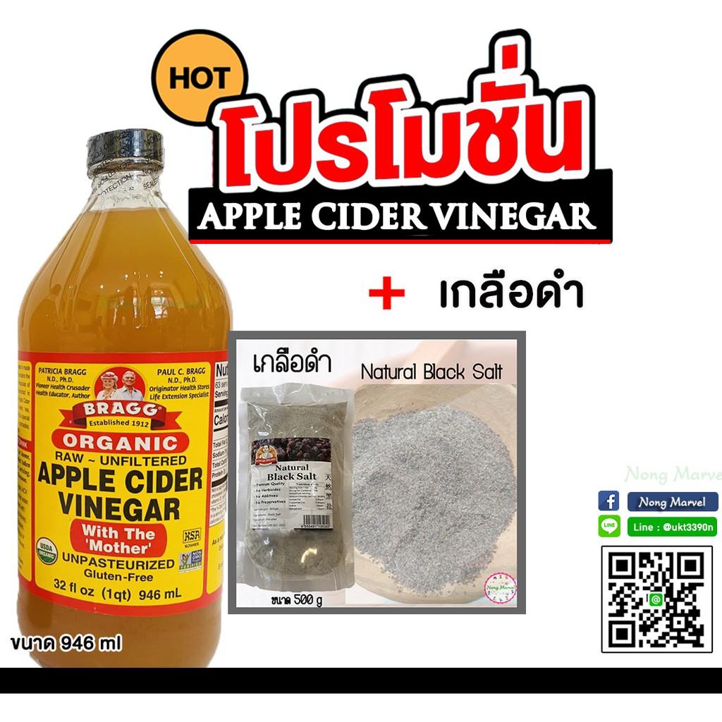 Apple Cider Vinegar + เกลือดำ