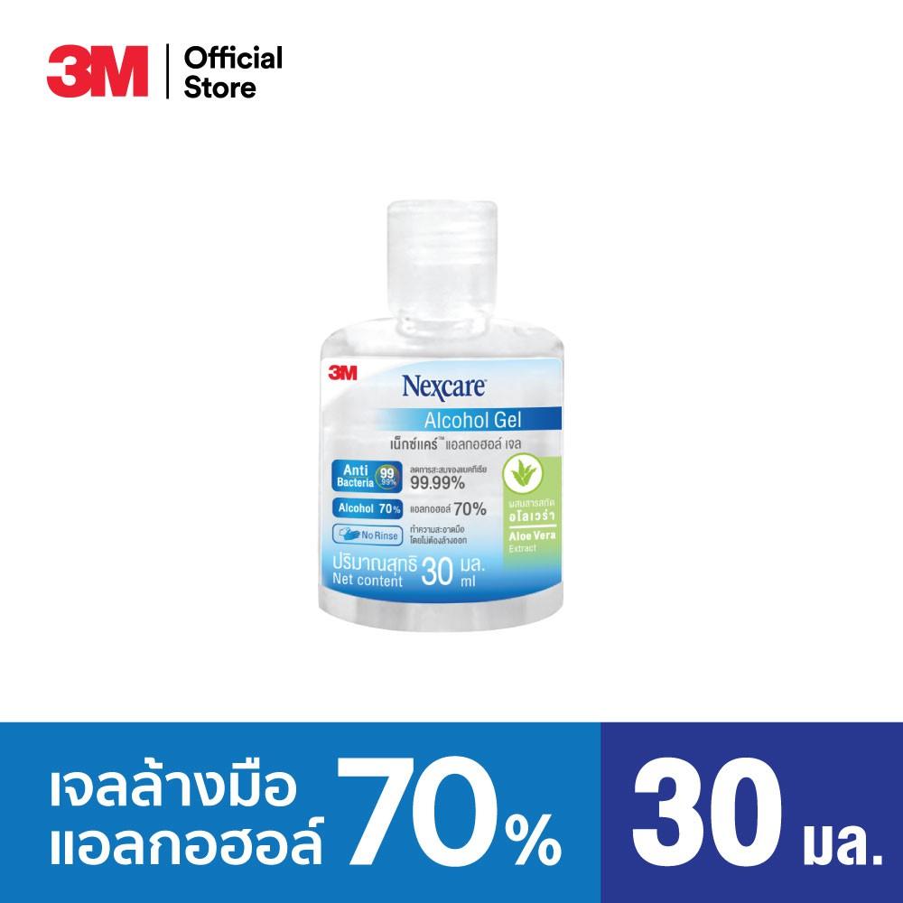 3M Nexcare™ Alcohol Gel 30 ml. เน็กซ์แคร์™ เจลล้างมือ แอลกอฮอล์ 70%  30 มล.