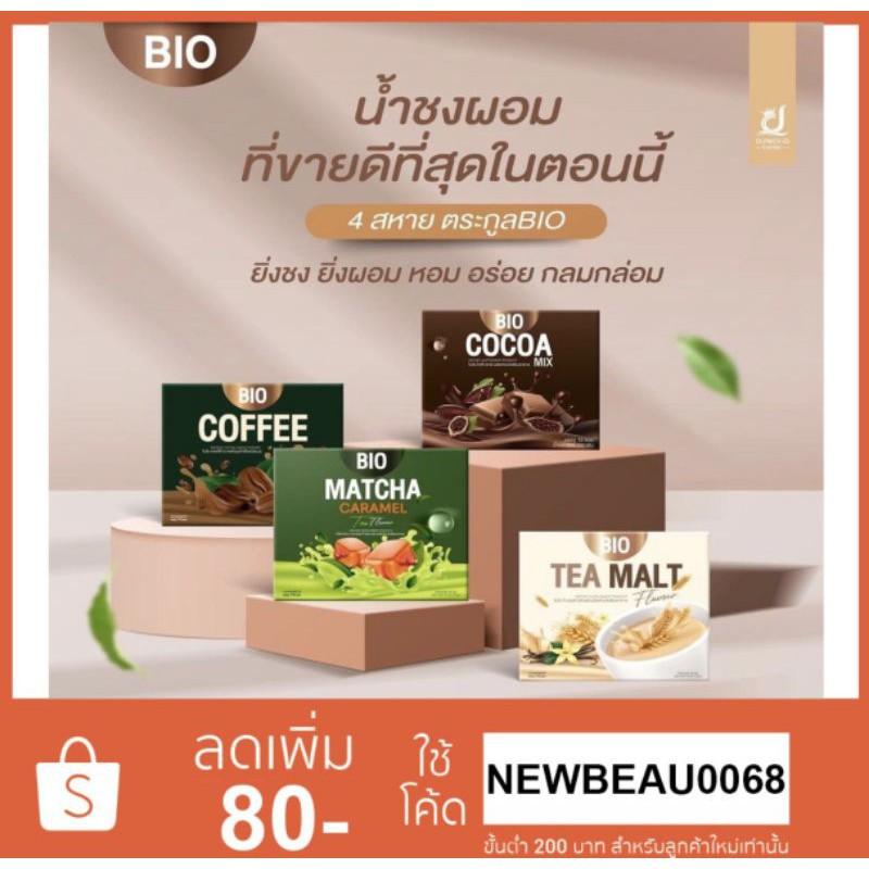 ( 3 รสชาติให้เลือก ) Bio Cocoa Mix ไบโอ โกโก้ มิกซ์ By Khunchan คุมหิว ดีท๊อกซ์ บล๊อคไขมัน