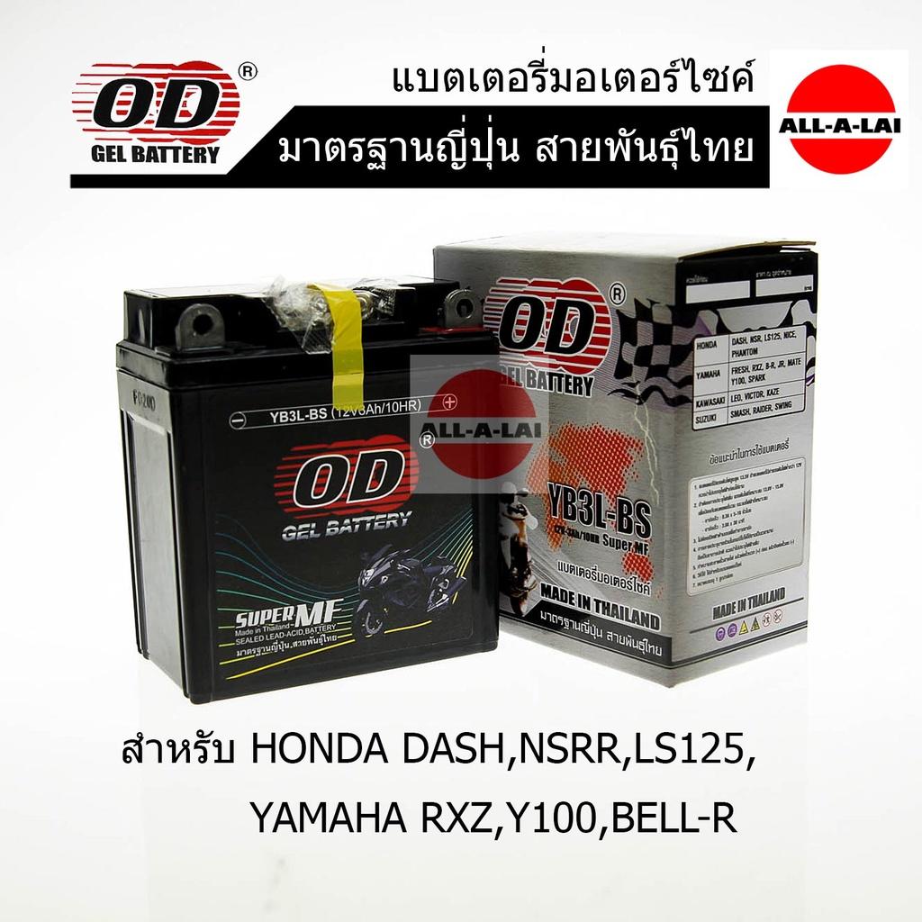 แบตเตอรี่แห้ง OD YB3L-BS (12V3Ah) สำหรับ HONDA DASH ,NSRR ,LS125 , YAMAHA RXZ , Y100 , BELL-R ,