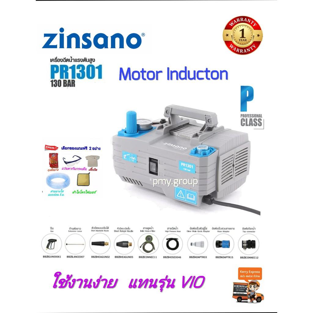ZINSANO เครื่องฉีดน้ำแรงดันสูง (130 BAR) รุ่น PR1301 (ไม่มีรวมรถเข็น) ฟรีเลือกของแถม 2 อย่าง