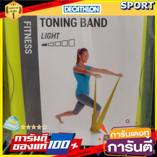 🔥*พร้อมส่ง*🔥 Domyos ยางยืดออกกำลังกายเพื่อกระชับกล้ามเนื้อระดับง่ายแบบปรับได้ อุปกรณ์ฝึกความแข็งแรง