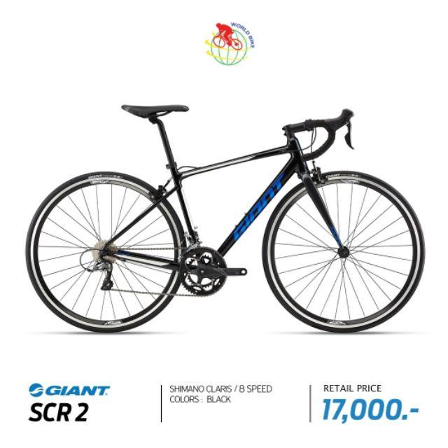 รถจักรยานเสือหมอบgiant รุ่น  SCR  2020