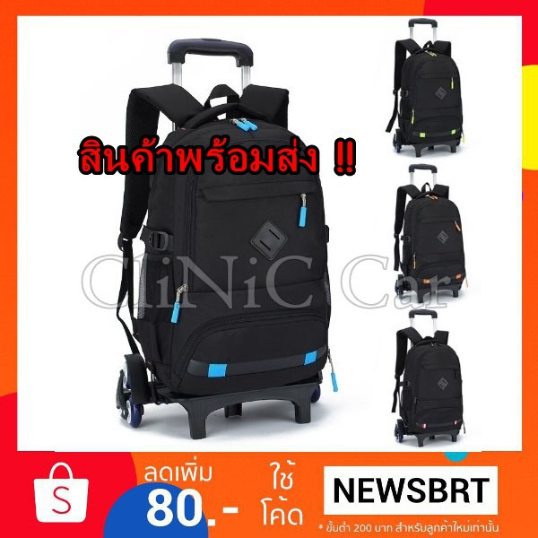 กระเป๋าเดินทาง กระเป๋าเดินทางล้อลาก หรือกระเป๋านักเรียน V.10   6 ล้อ กระเป๋าล้อลาก กระเป๋าเดินทาง