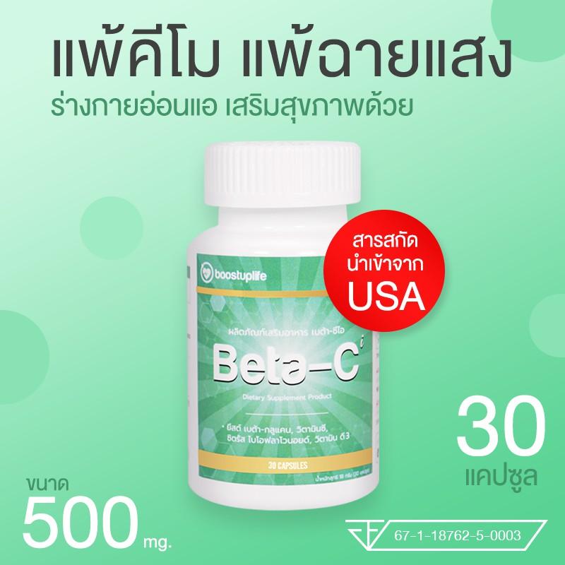 เบต้าซีไอ เบต้ากลูแคน beta glucan plus vitamin c สำหรับผู้ป่วยมะเร็ง 500mg 30แคปซูล