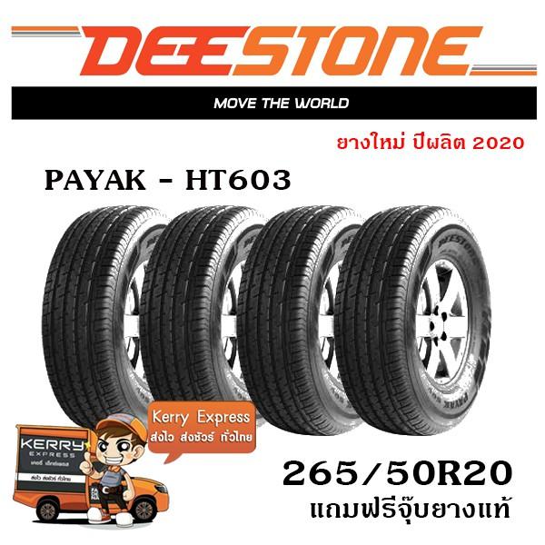 DEESTONE  265/50R20 PAYAK HT603 ชุดยาง 4เส้น